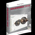 Komplet 2 podręczników SOLIDWORKS